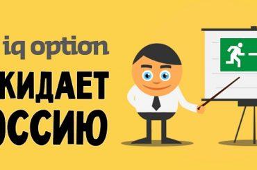 Правда ли, что IQ Option уходит из России