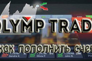 Как пополнить счет в Олимп Трейд