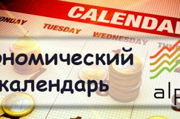 Как пользоваться экономическим календарем от Альпари