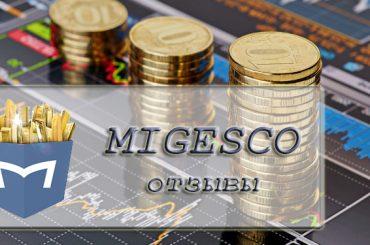 Отзывы трейдеров о брокере Migesco