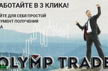 Как зарегистрироваться на Olymp Trade