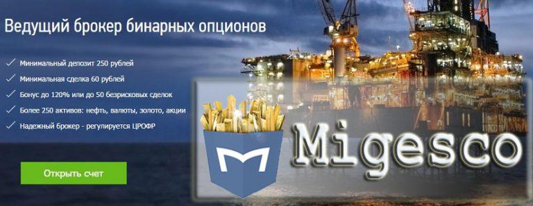 Migesco брокер бинарных опционов
