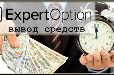 Реально ли вывести выигранные деньги с Expert Option – изучаем способы вывода