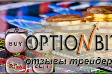 Отзывы о брокере OptionBit