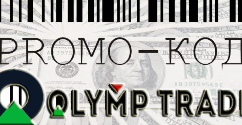 Что такое промокод от Олимп Трейд и как его получить