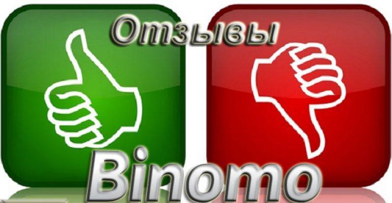 Отзывы реальных трейдеров о брокере Binomo