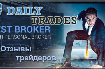 Отзывы о Daily Trades – изучаем мнение трейдеров