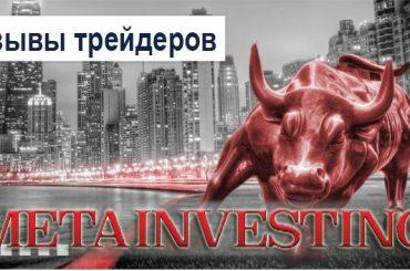 Отзывы о брокере Мета Инвестинг – мнение трейдеров