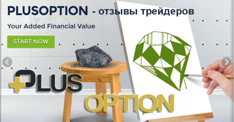 Отзывы о PlusOption – мнение трейдеров о брокере