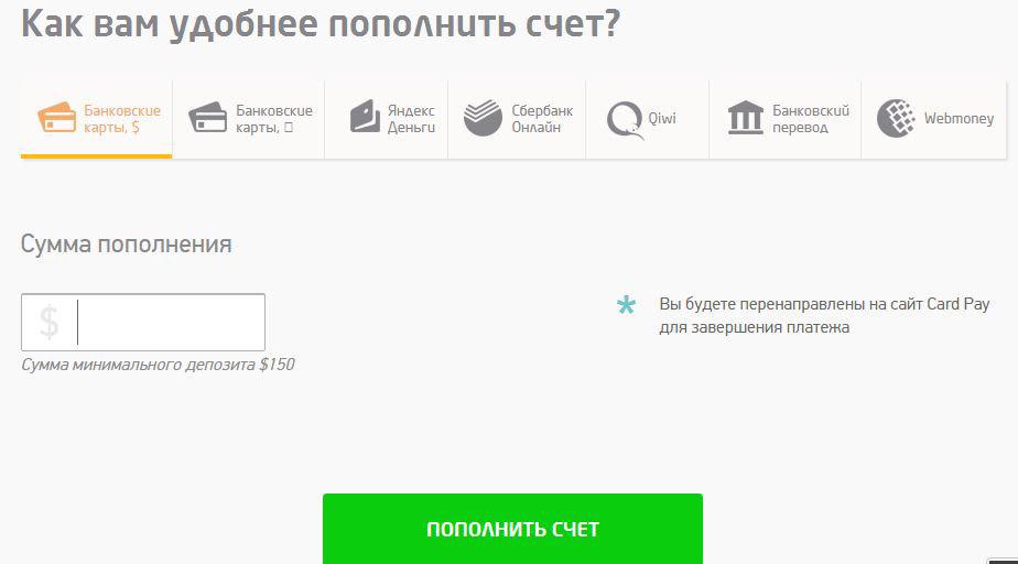 Пополнить Счет На Бинарных Опционах