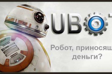 Робот U-Bot – торговля бинарными опционами в автоматическом режиме