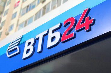 ВТБ 24 – Форекс брокер для серьёзных клиентов
