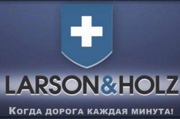 Отзывы о Larson Holz
