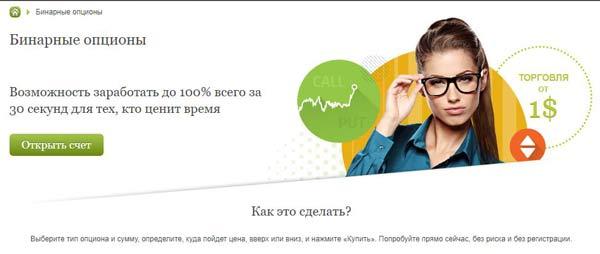 Бинарные опционы стратегии профессионалов-20