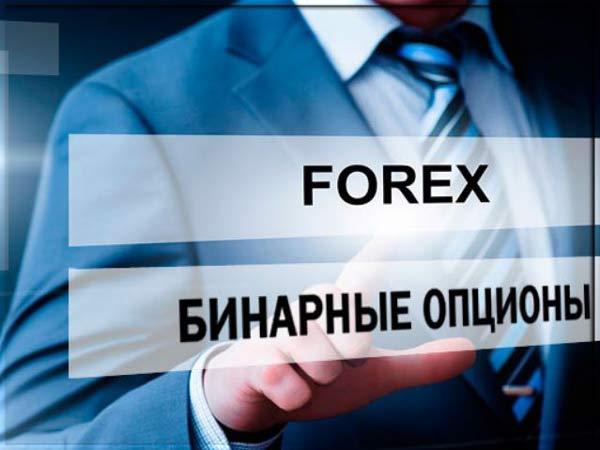 В чем разница форекс и бинарные опционы форекс брокер не выплачивает