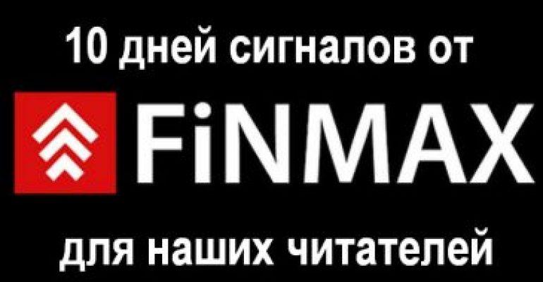 Раздача бесплатных торговых сигналов, 50%-бонусов и безрисковых сделок от компании Finmax